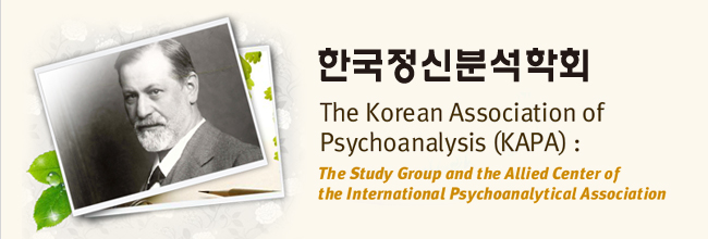 한국정신분석학회 The Korean Association of Psychoanalysis(KAPA) : The Study Group and the Allied Center of the International PsyChoanalytical Association
